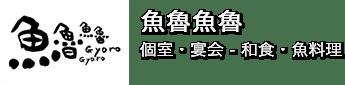 【魚魯魚魯】一本魚のまるごと料理×和食[個室・宴会-居酒屋]